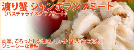 渡り蟹ジャンボランプミート